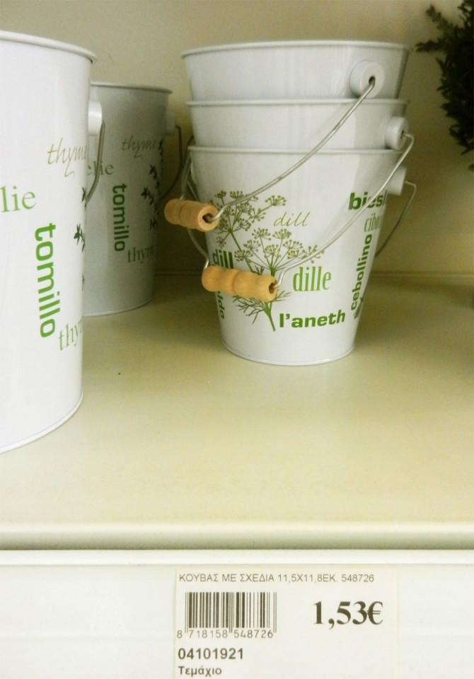 Pic from a shelf: Μεταλλικά κουβαδάκια για τα μυρωδικά σου