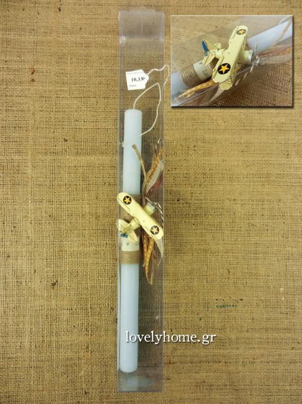Πασχαλινή λαμπάδα με στολίδι μινιατούρα αντικέ μεταλλικό αεροπλάνο