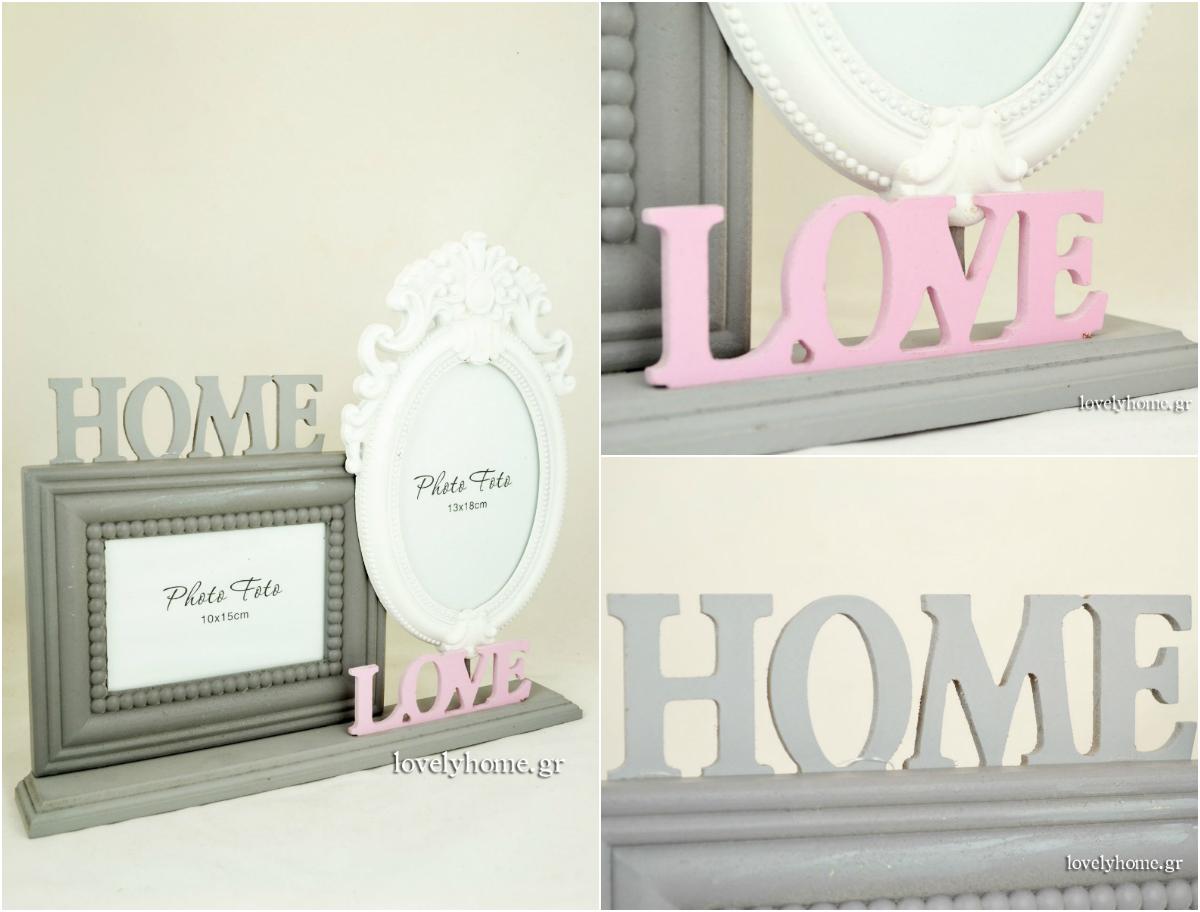 Κορνίζες επιτραπέζιες με επιγραφές Love Home