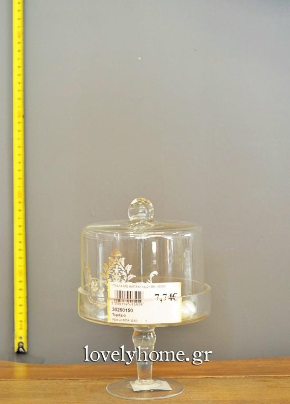 Γυάλινη βάση για γλυκά με πόδι και καπάκι, με διαστάσεις 14x21 εκ. Κωδ:30260150 Τιμή χωρίς ΦΠΑ 7,74 ευρώ