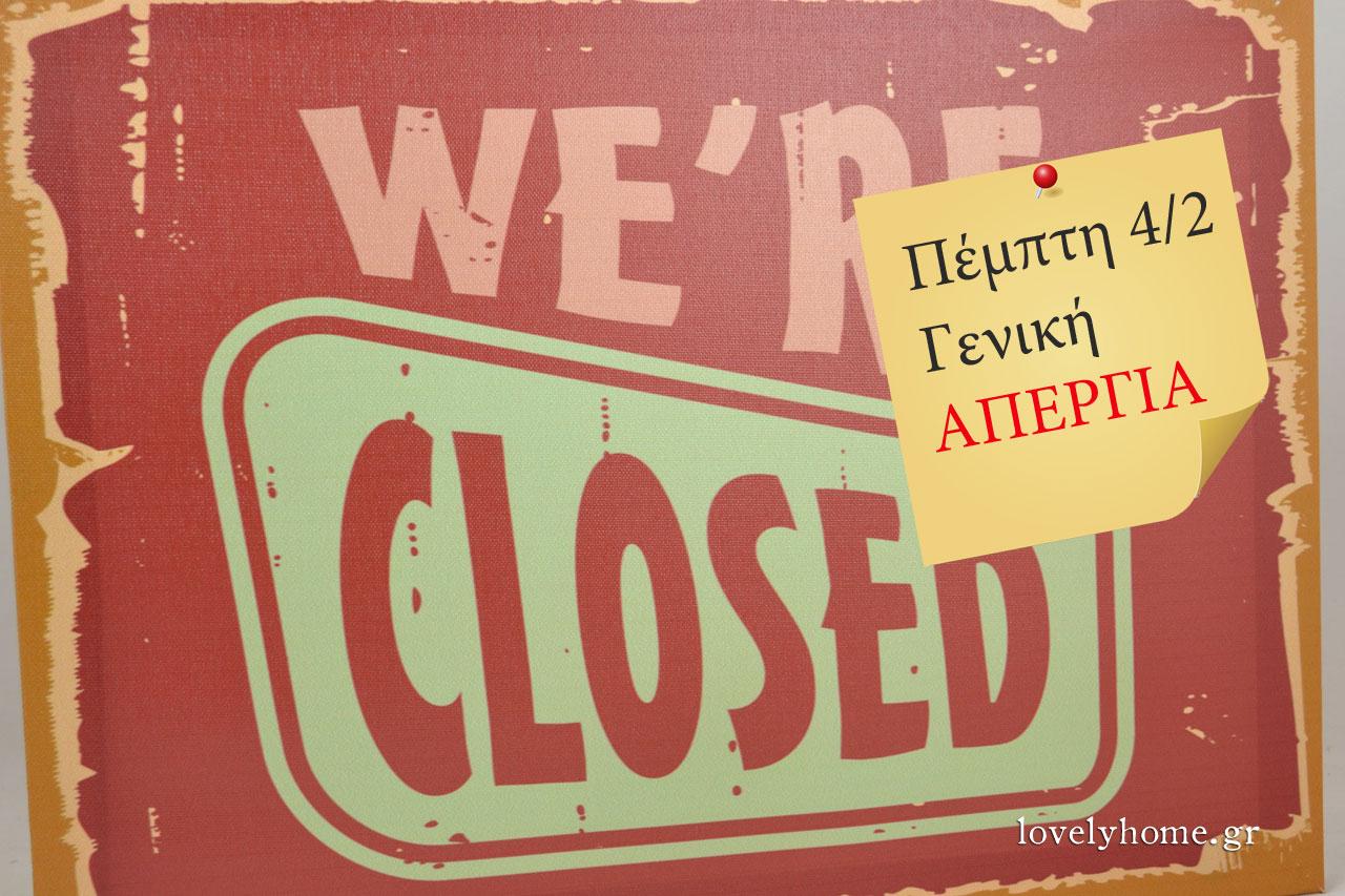 Κλειστά θα παραμείνουν τα καταστήματα την ημέρα της γενικής απεργίας